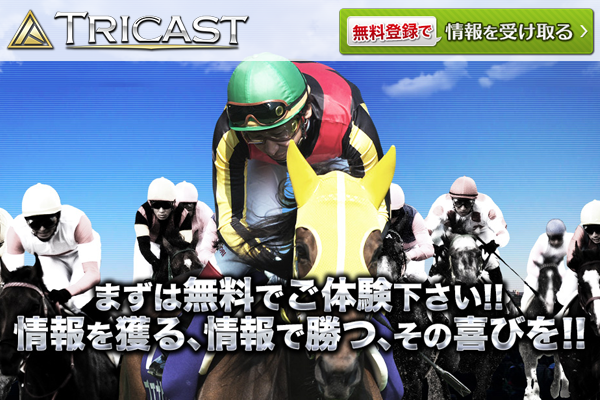 tricast top 画像